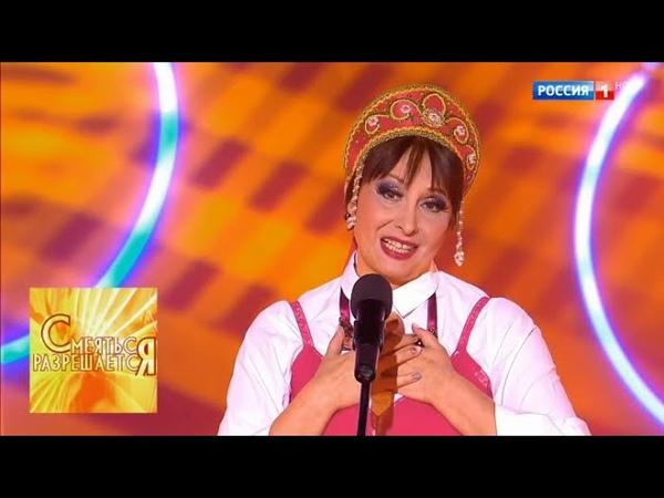 Светлана Рожкова Василиса Юмор Юмор Юмор с Евгением Петросяном