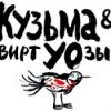 Константин Рябинов | Кузьма & ВиртУОзы | Кузя УО