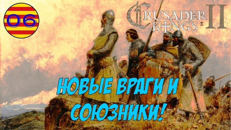 Crusader Kings II Monks Mystics Хроники Арагона №6 Войны по обе стороны Пиренеев