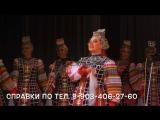 Государственный академический русский народный хор г. Воронеж
