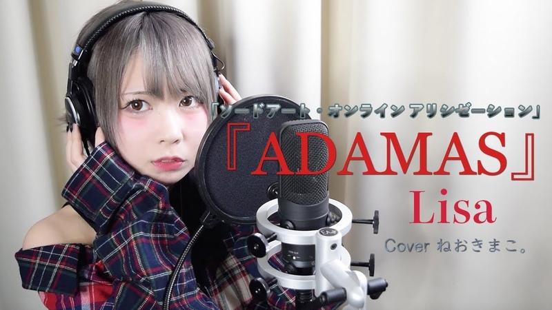 LiSA 『ADAMAS』TVアニメ「ソードアート・オンライン アリシゼーション」OPテーマ 【歌詞付き】Cover by ねおきまこ。