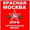 "Патриотический фронт ""Красная Москва"""