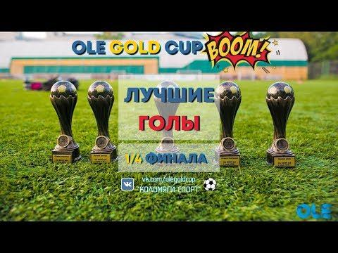 Ole Gold Cup BOOM. 1-й игровой день. ЛУЧШИЕ ГОЛЫ