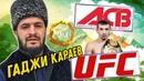 ЧТО С ACB? АСКАР АСКАРОВ В UFC? ПРО КАРД ТУРНИРА UFC В МОСКВЕ - Гаджи Караев