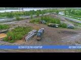 Участок строительства ЖК Nordica, Северодвинск. Аэросъемка, июнь 2018 года