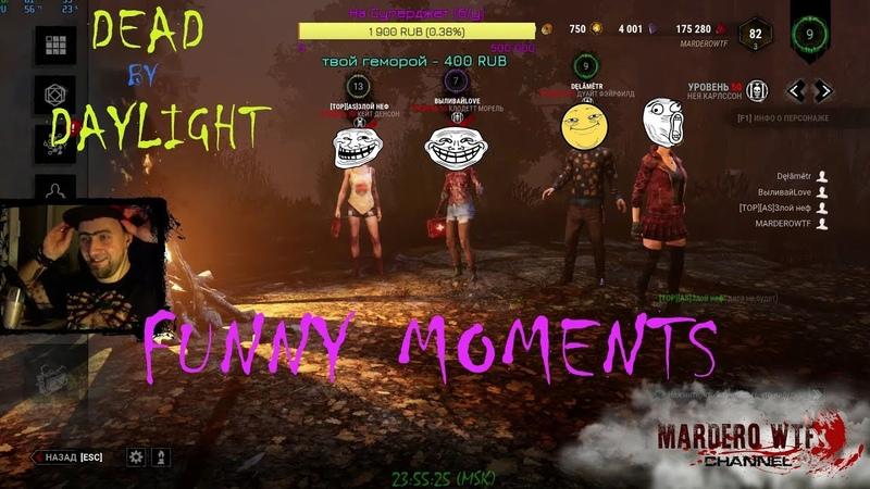 Funny Moments АЛКО СТРИМ С ОПЦИЯМИ DEAD BY DAYLIGHT