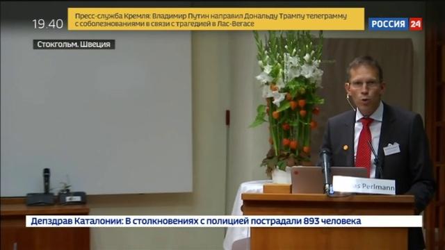 Новости на Россия 24 Мухи люди и часы Нобелевку по медицине присудили за исследование внутреннего хронометра