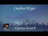 Бумер - Москва - Магадан (Студия Шура) новый клип шансон.avi