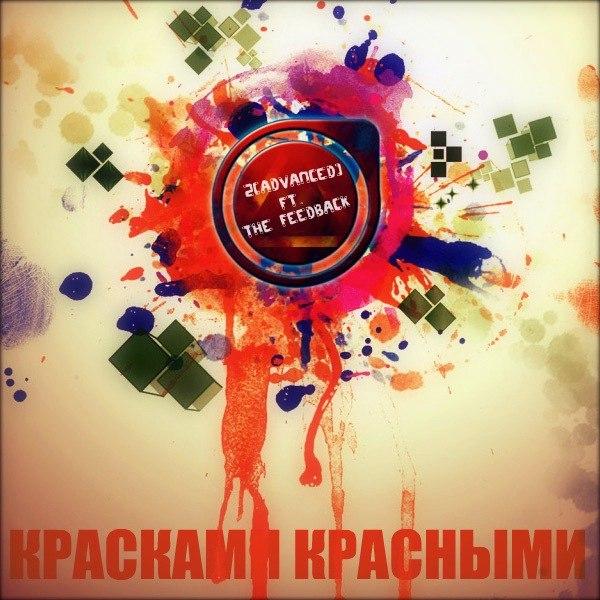 2[advanced] - Красками красными (Single)