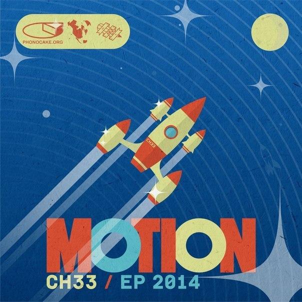 СНЗЗ - Motion (2014)(Инструменталы, рэп минуса)