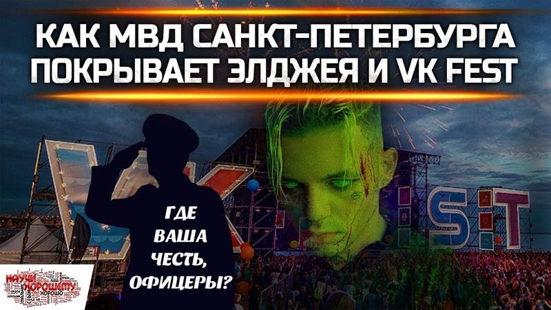 Как МВД Санкт-Петербурга покрывает Элджея и VK Fest