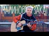 Gary - Малиновый закат (acoustic) NEW
