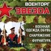 ВОЕНТОРГ ЗВЕЗДА г.Воронеж