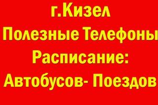 В Контакте Доска объявлений Кизел, Губаха,Алекс   ВКонтакте 87ed7117b52