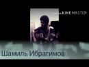 Шамиль Ибрагимов Жим чохь дуьна езаш Хилла