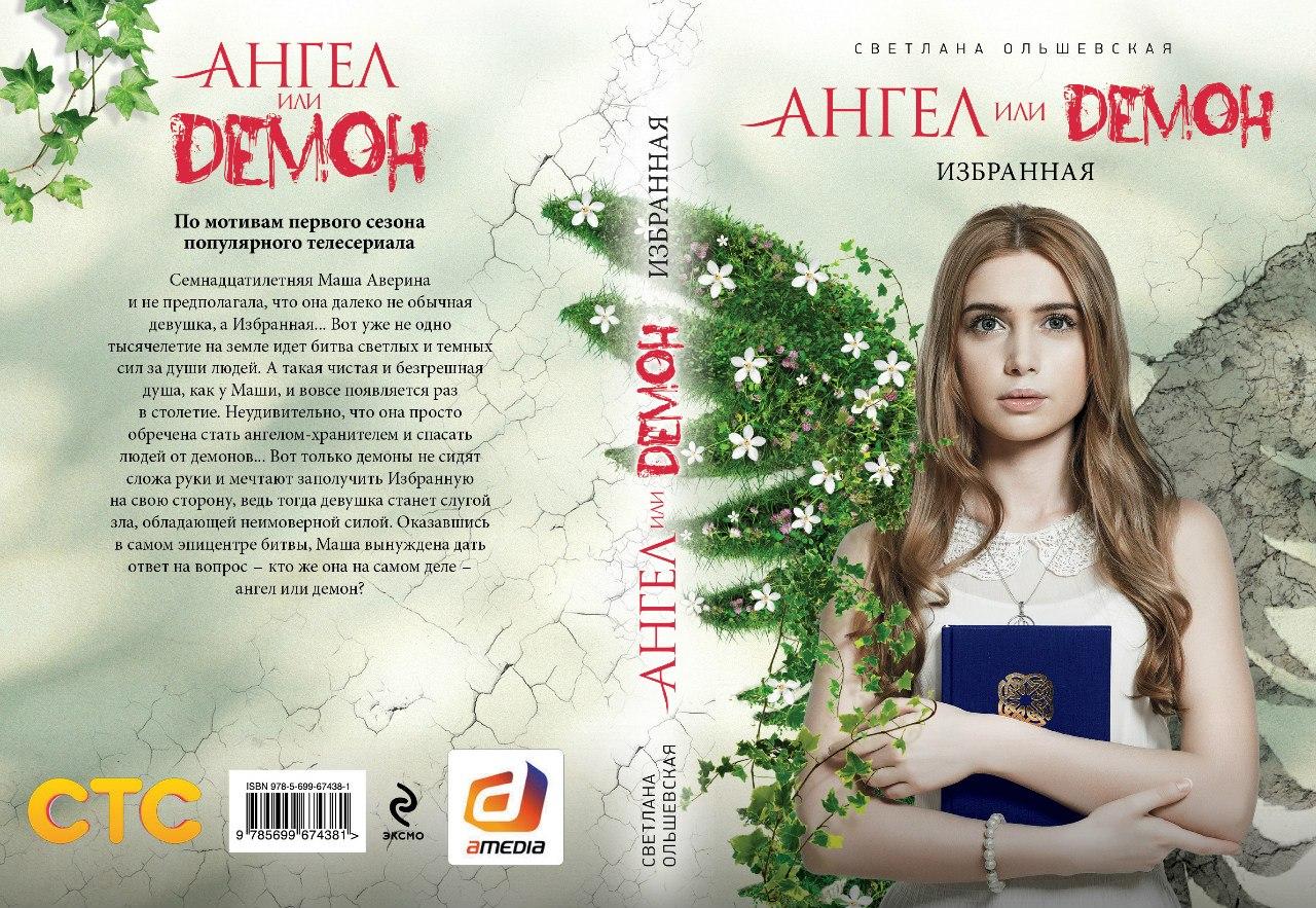 Книга ангел и демон скачать бесплатно