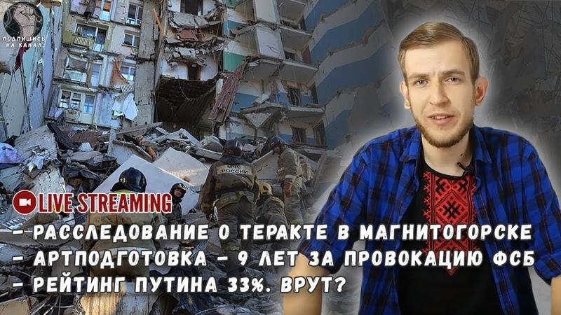 Глаза в глаза. Эфир с Сергеем Окуневым в 21:00. Расследование о теракте и рейтинг Путина 33%