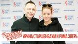 Рома Зверь и Ирина Старшенбаум в утреннем шоу