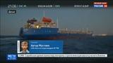 Новости на Россия 24 В Ливии освободили троих моряков с задержанного российского танкера