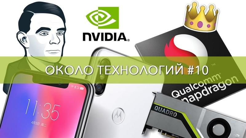 ОТ10 iPhone X от Motorola (Motorola P30), NVIDIA Turing, Snapdragon 850