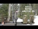 ✓ Рюкзак Retki Arctic 55. Отличный выбор для охотника и рыбака 👍