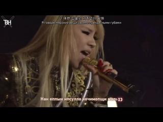 [karaoke] 2ne1 - crush (рус. саб)