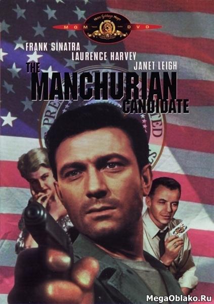 Кандидат от Манчжурии / The Manchurian Candidate (1962/HDRip)