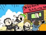 アイスクリームネバーグラウンド -「夏フェス参戦ロードウェイ」Music Video