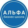Альфа I бизнес-школа