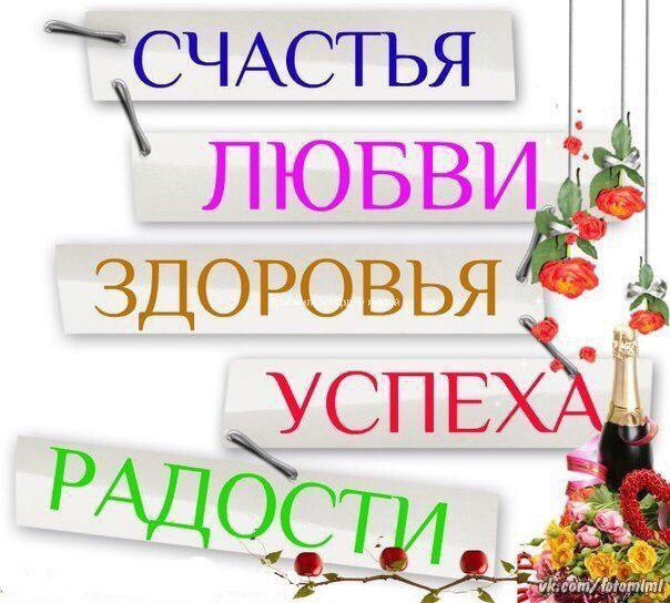 Поздравление счастья здоровья любви