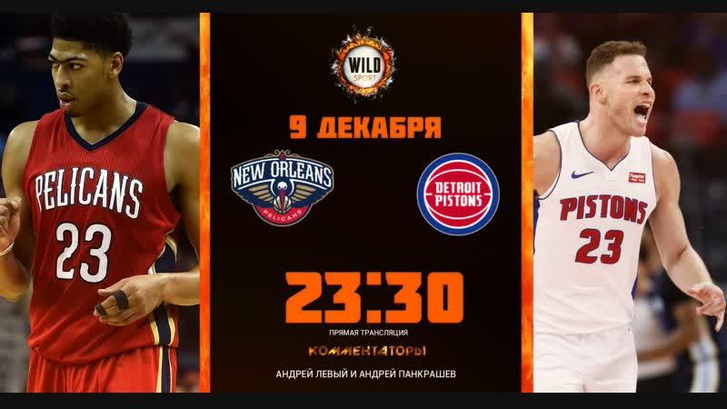 🏀New Orleans Pelicans vs. Detroit Pistons (23:30 МСК на русском языке)