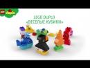 Lego Duplo Велесые кубики