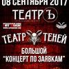 ДОП: 08.09 ТЕАТР ТЕНЕЙ - концерт по заявкам!