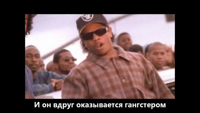 Eazy-E - Real Muthaphukkin Gs (Uncensored) Rus Sub