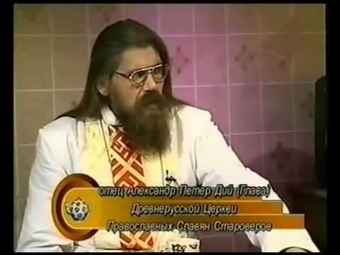 Патер Дий Алекандр Древние солярные символы славян