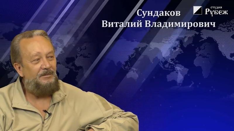 Виталий Сундаков. Вопрос-ответ