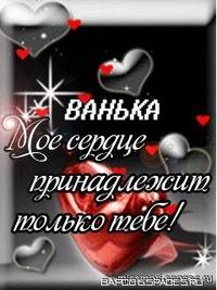 картинки сердце мое тебе