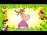 Бурёнка Даша. Уникальный караоке-проект для детей