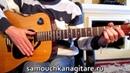 Гитарный бой - ВАЛЬС - Как играть на гитаре