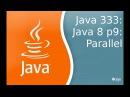 Урок 333: Java 8 p9: Parallel