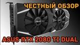ASUS RTX 2080 Ti Dual OC: обзор, тестирование и разгон