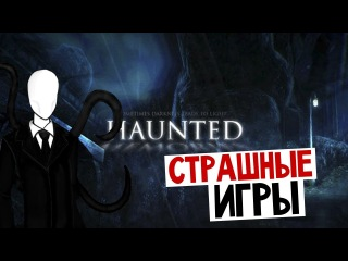 �������� ���� - Haunted Memories (����� �������)