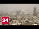 Война в Сирии финал появился на горизонте Россия 24