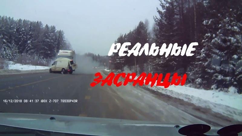Реальные Авто Засранцы группа vk.comavtooko сайт avtoregik.ru Предупрежден значит вооружен Дтп, аварии,аварии