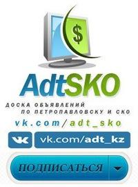 Доска объявлений ско петропавловск в кирово-чепецке подать объявление