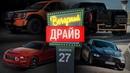 Вечерний Драйв 27 — Mercedes-AMG GT 63 S, тюнинг-шоу SEMA, самые опасные имена