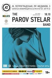 Parov Stelar Band Москва 17.10 * Питер 18.10