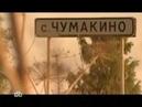 02. Таинственная Россия - Мутанты - Земля мутантов!