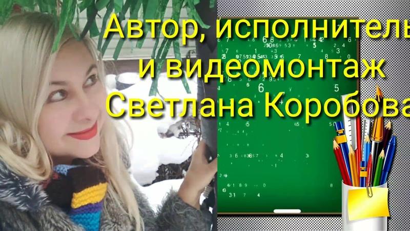 Сочинение Автор, исполнитель и видеомонтаж Светлана Коробова