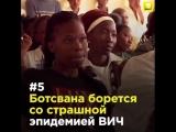8 удивительных фактов о Ботсване